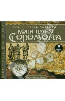 Zakazat.ru: Копи царя Соломона (CDmp3). Хаггард Генри Райдер