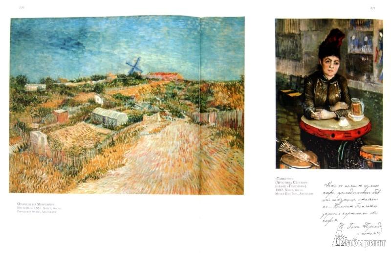 Иллюстрация 1 из 7 для Все шедевры постимпрессионизма - Яна Иванченко | Лабиринт - книги. Источник: Лабиринт