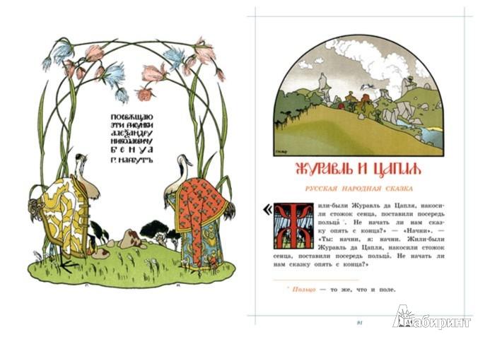 Иллюстрация 1 из 22 для Сказки и потешки | Лабиринт - книги. Источник: Лабиринт