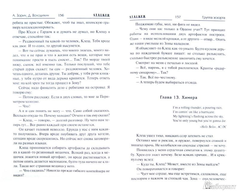 Иллюстрация 1 из 7 для Группа эскорта - Зорич, Володихин | Лабиринт - книги. Источник: Лабиринт