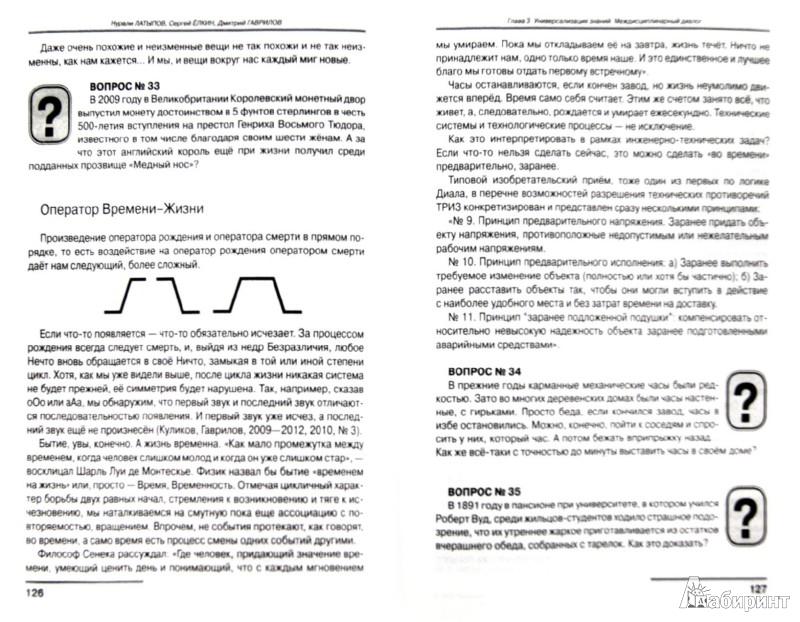 Иллюстрация 1 из 15 для Самоучитель игры на извилинах - Латыпов, Гаврилов, Елкин | Лабиринт - книги. Источник: Лабиринт
