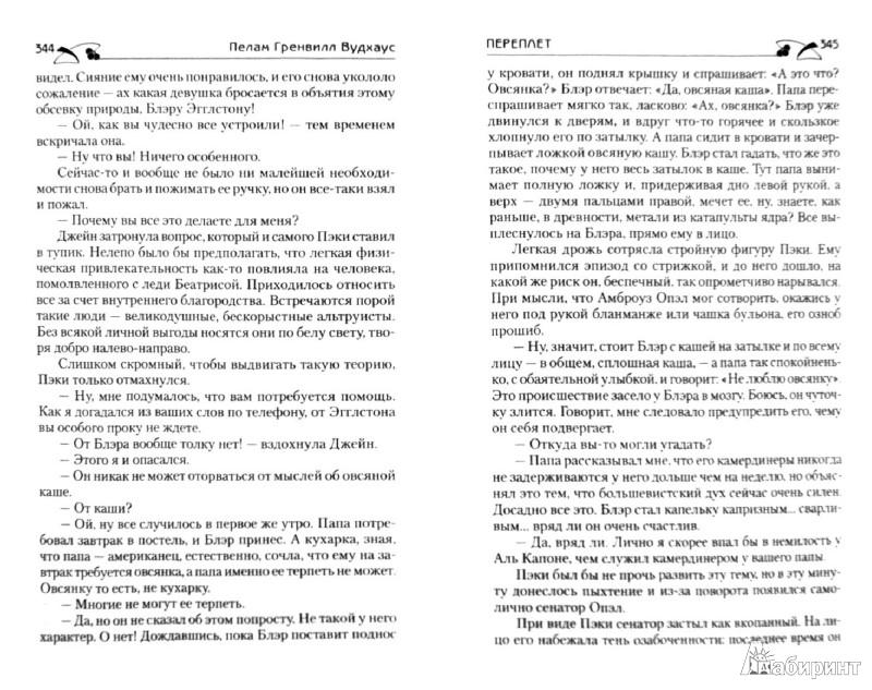 Иллюстрация 1 из 10 для Неприметный холостяк. Переплет. Простак в стране - Пелам Вудхаус | Лабиринт - книги. Источник: Лабиринт