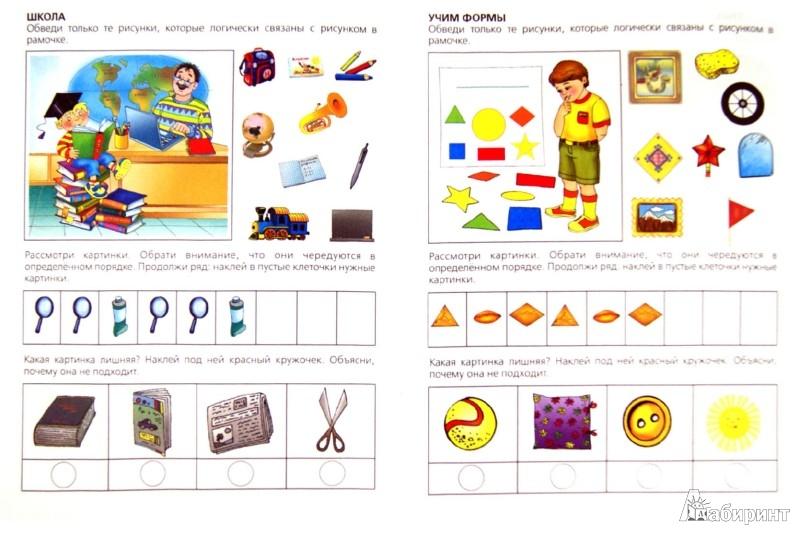 Иллюстрация 1 из 14 для Мир знаний. Первый учебник для мальчиков. 66 наклеек - Олеся Жукова   Лабиринт - книги. Источник: Лабиринт