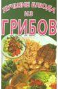 цена на Лучшие блюда из грибов