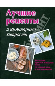 Лучшие рецепты и кулинарные хитрости