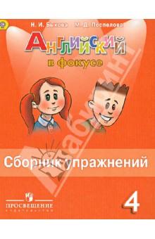 Английский в фокусе 4 класс Сборник упражнений ФГОС
