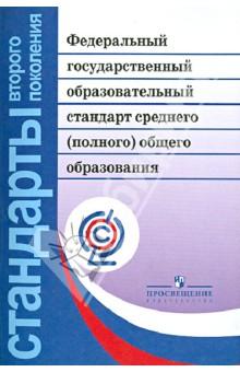 Федеральный государственный образовательный стандарт среднего (полного) общего образования. ФГОС