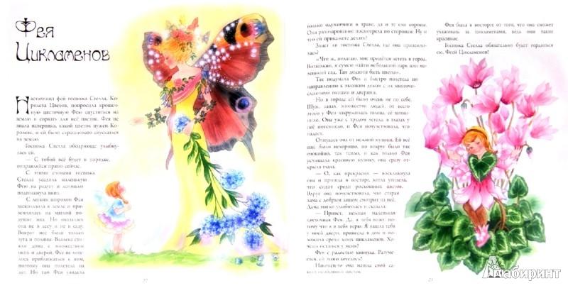 Иллюстрация 1 из 13 для Цветочные сказки эльфов и фей - Кристл Вогл | Лабиринт - книги. Источник: Лабиринт
