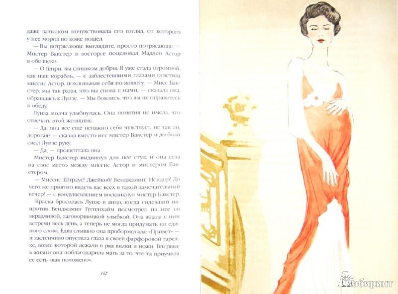 Иллюстрация 1 из 19 для Юная модница и тайна старинного платья - Бьянка Турецки | Лабиринт - книги. Источник: Лабиринт