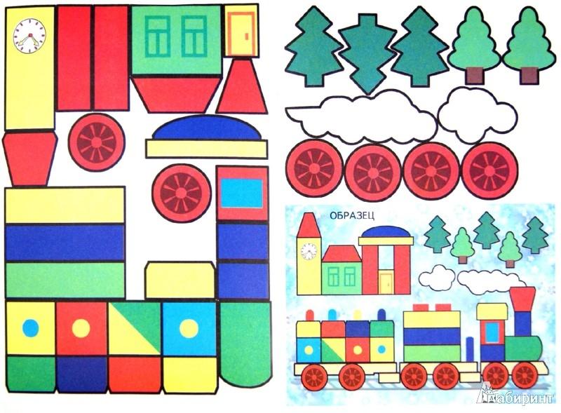 Иллюстрация 1 из 15 для Весёлый паровоз | Лабиринт - книги. Источник: Лабиринт
