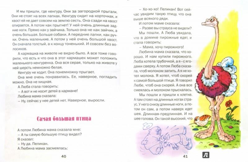 Иллюстрация 1 из 13 для Что я видел. Рассказы - Борис Житков   Лабиринт - книги. Источник: Лабиринт