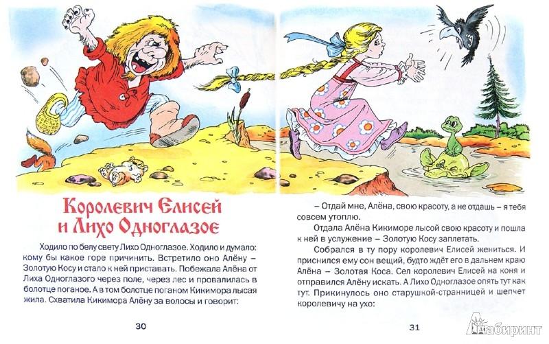 Иллюстрация 1 из 14 для Сказки - Владимир Степанов   Лабиринт - книги. Источник: Лабиринт