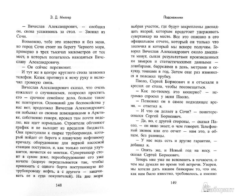 Иллюстрация 1 из 16 для Подснежники - Эндрю Миллер | Лабиринт - книги. Источник: Лабиринт
