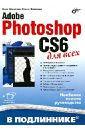 Комолова Нина Владимировна, Яковлева Елена Сергеевна Adobe Photoshop CS6 для всех цена и фото