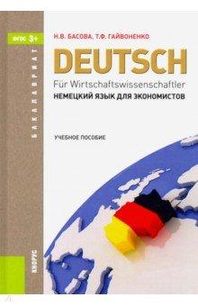 Немецкий язык для экономистов: учебное пособие