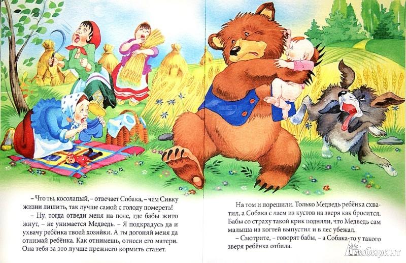 Иллюстрация 1 из 11 для Жили-были… | Лабиринт - книги. Источник: Лабиринт