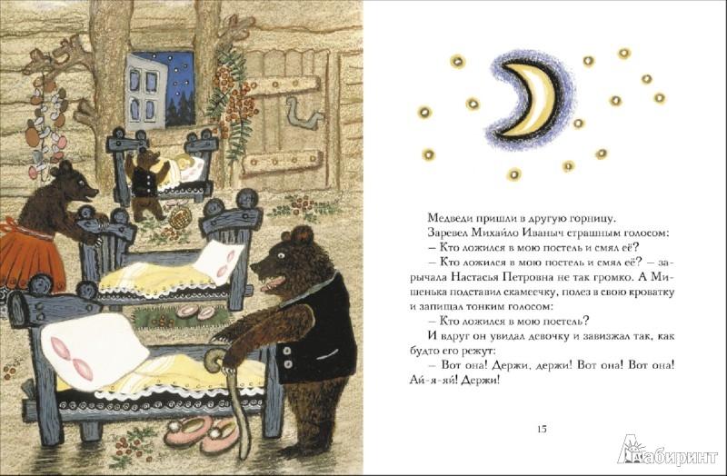 Иллюстрация 1 из 39 для Три медведя - Лев Толстой | Лабиринт - книги. Источник: Лабиринт