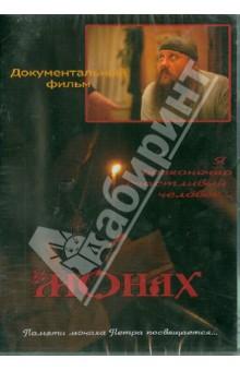 Монах. Памяти монаха Петра посвящается… (DVD)