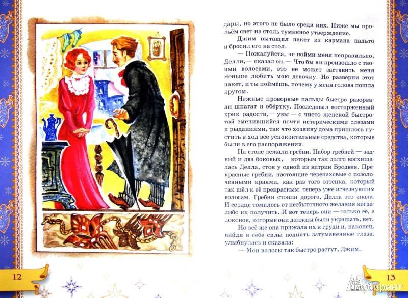 Иллюстрация 1 из 4 для Дары волхвов. Рождественская история - Генри О. | Лабиринт - книги. Источник: Лабиринт