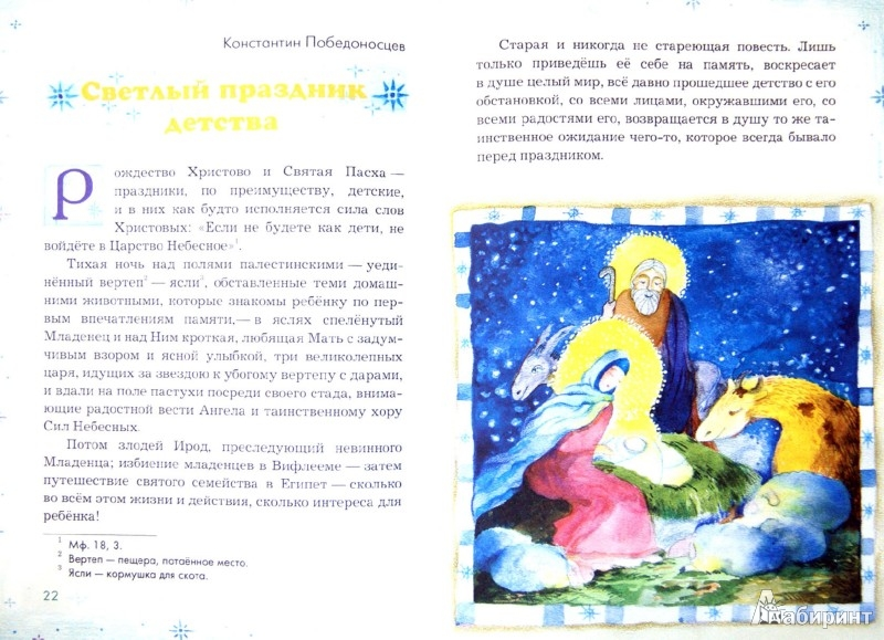 Иллюстрация 1 из 8 для Ночь святая Рождества | Лабиринт - книги. Источник: Лабиринт