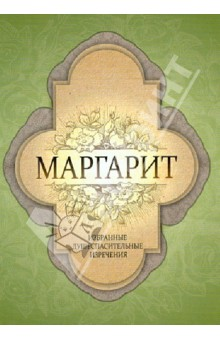 Маргарит. Избранные душеспасительные изречения о вере избранные изречения святых отцов