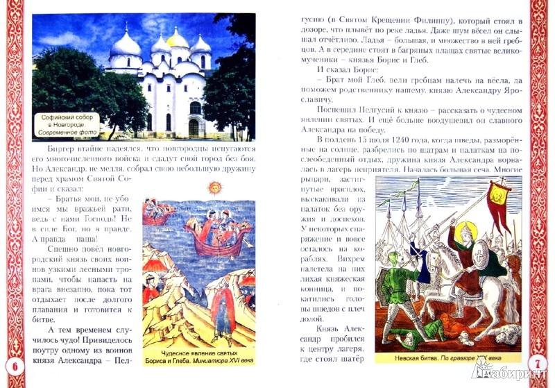 Иллюстрация 1 из 13 для Святой благоверный великий князь Александр Невский   Лабиринт - книги. Источник: Лабиринт