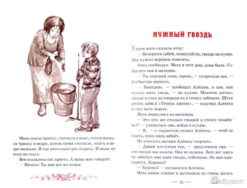 Иллюстрация 1 из 21 для Детям о маме | Лабиринт - книги. Источник: Лабиринт