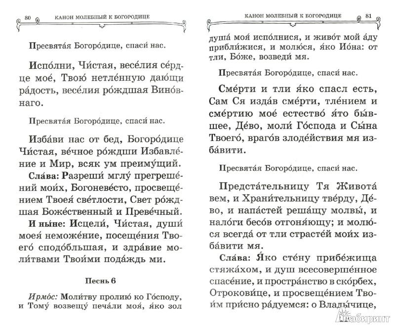 Иллюстрация 1 из 8 для Православный молитвослов | Лабиринт - книги. Источник: Лабиринт