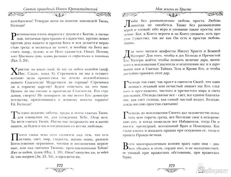 Иллюстрация 1 из 9 для Моя жизнь во Христе - Святой праведный Иоанн Кронштадтский | Лабиринт - книги. Источник: Лабиринт