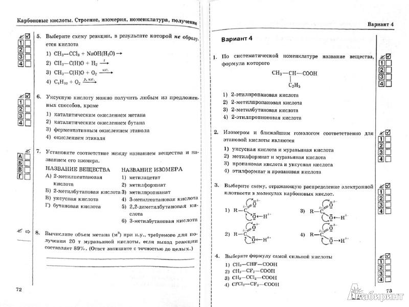 Иллюстрация из для Тематические тесты по органической химии  Иллюстрация 1 из 12 для Тематические тесты по органической химии Кислород и азотсодержащие соединения