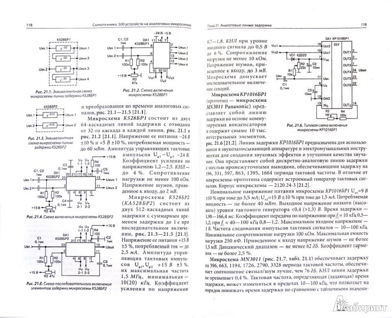 Иллюстрация 1 из 6 для Схемотехника. 500 устройств на аналоговых микросхемах - Михаил Шустов | Лабиринт - книги. Источник: Лабиринт