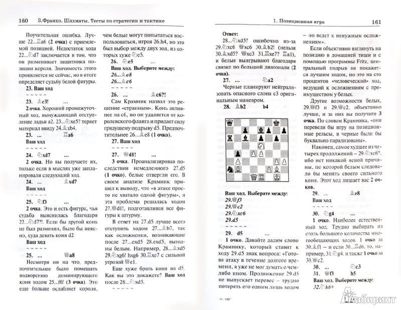 Иллюстрация 1 из 16 для Шахматы. Тесты по стратегии и тактике - Зенон Франко | Лабиринт - книги. Источник: Лабиринт