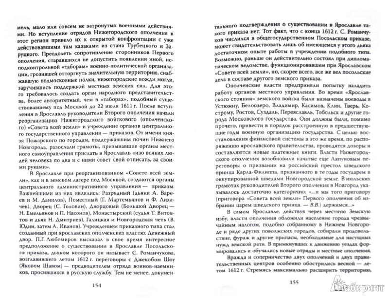 Иллюстрация 1 из 7 для Смутное время - Волков, Кузьмин | Лабиринт - книги. Источник: Лабиринт