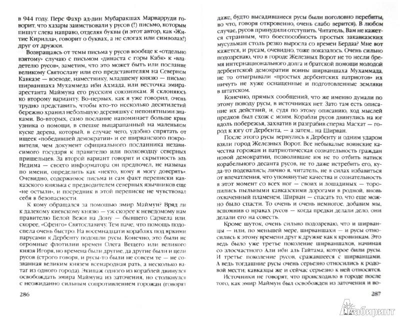 Иллюстрация 1 из 8 для Русские корни. Мы держим Небо. Три бестселлера одним томом - Лев Прозоров | Лабиринт - книги. Источник: Лабиринт