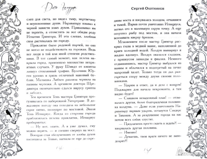 Иллюстрация 1 из 10 для Дочь колдуна - Сергей Охотников   Лабиринт - книги. Источник: Лабиринт