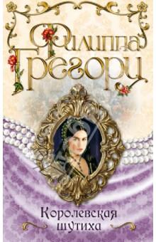 Обложка книги Королевская шутиха, Грегори Филиппа