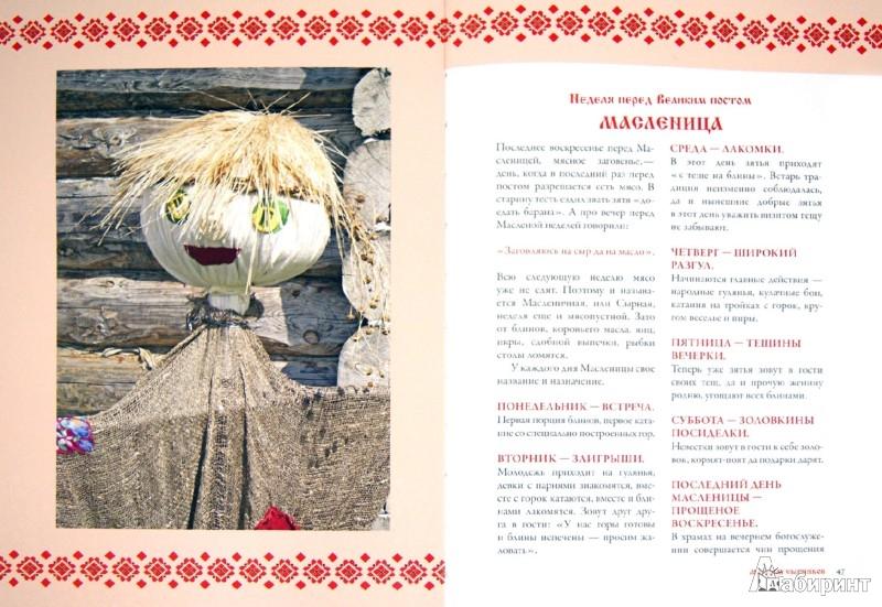 Иллюстрация 1 из 9 для Праздники по-русски - Максим Сырников   Лабиринт - книги. Источник: Лабиринт