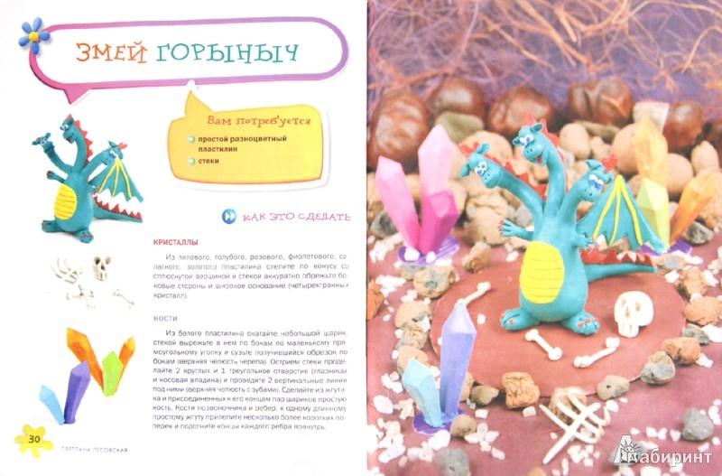 Иллюстрация 1 из 22 для Герои сказок из пластилина - Светлана Лесовская | Лабиринт - книги. Источник: Лабиринт