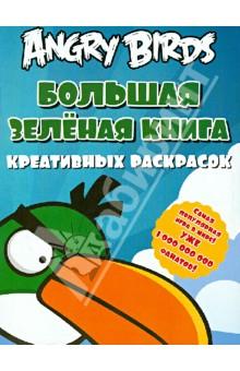 Angry birds. Большая зеленая книга креативных раскрасок от Лабиринт
