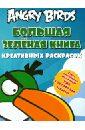 Angry birds. Большая зеленая книга креативных раскрасок дмитриева в самая первая книга раскрасок