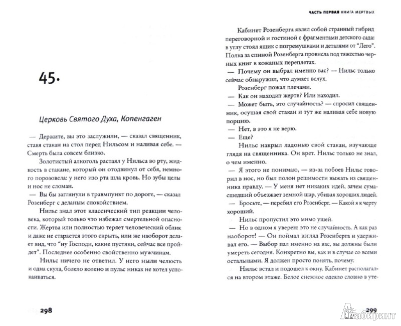 Иллюстрация 1 из 29 для Последний праведник - А. Казински | Лабиринт - книги. Источник: Лабиринт