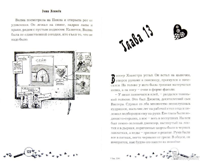 Иллюстрация 1 из 11 для Дело о замороженных сердцах: приключения Вилмы Тендерфут - Эмма Кеннеди | Лабиринт - книги. Источник: Лабиринт