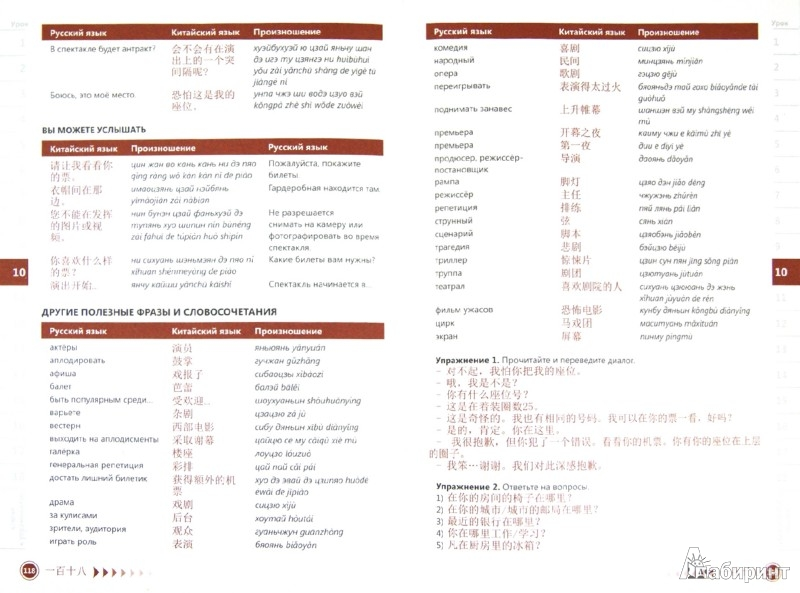 Иллюстрация 1 из 7 для Китайский язык. Самоучитель - Борис Видов | Лабиринт - книги. Источник: Лабиринт