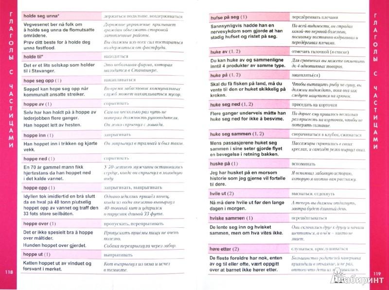 Иллюстрация 1 из 9 для Норвежский язык. Справочник по глаголам - Евгения Воробьева | Лабиринт - книги. Источник: Лабиринт