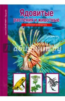 Купить Ядовитые растения и животные, Балтийская книжная компания, Животный и растительный мир