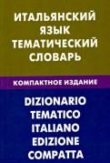 Итальянский язык. Тематический словарь. Компактное издание. 10 000 слов