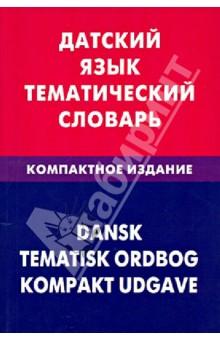 Датский язык. Тематический словарь. Компактное издание. 10 000 слов