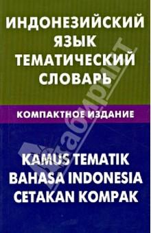 Индонезийский язык. Тематический словарь. Компактное издание. 10 000 слов