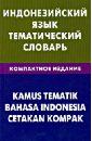Лексина Марина Валерьевна Индонезийский язык. Тематический словарь. Компактное издание. 10 000 слов