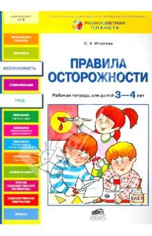 Правила осторожности. Рабочая тетрадь для детей 3-4 лет. ФГТ ювента математика для детей 3 4 лет